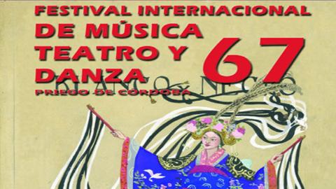 Priego de Córdoba celebra el 67 Festival Internacional de Música, Teatro y Danza en el Teatro Victoria del 24 de julio al 10 de agosto