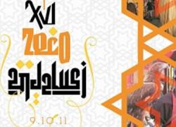 Huétor Tájar se prepara para vivir dos semanas cargadas de actividades con motivo de la celebración del XVI Zoco Andalusí y la Feria de Septiembre